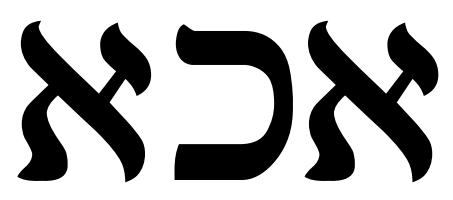 Aleph – Caf - Aleph