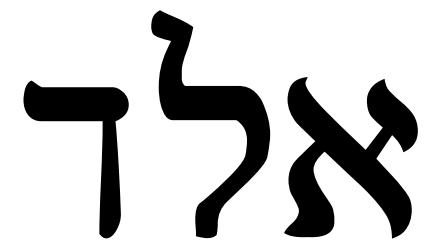 Dalet – Lamed - Aleph