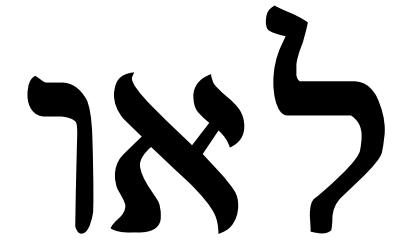 Vav – Aleph - Lamed